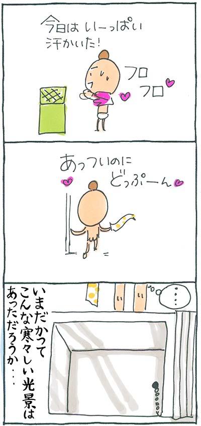 160826お風呂空