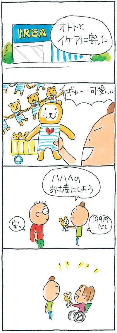160829IKEAちゃん01