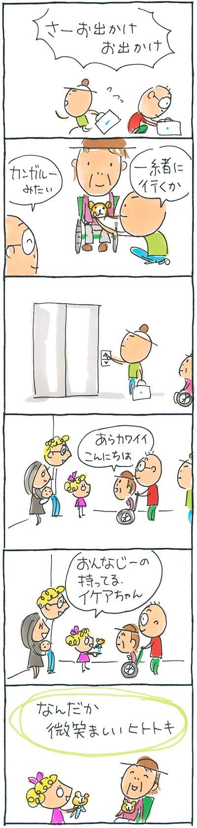 160829IKEAちゃん02