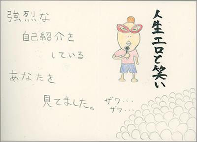 サイコー絵本02
