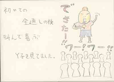 サイコー絵本04
