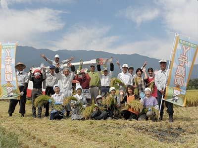 0905Y子農園