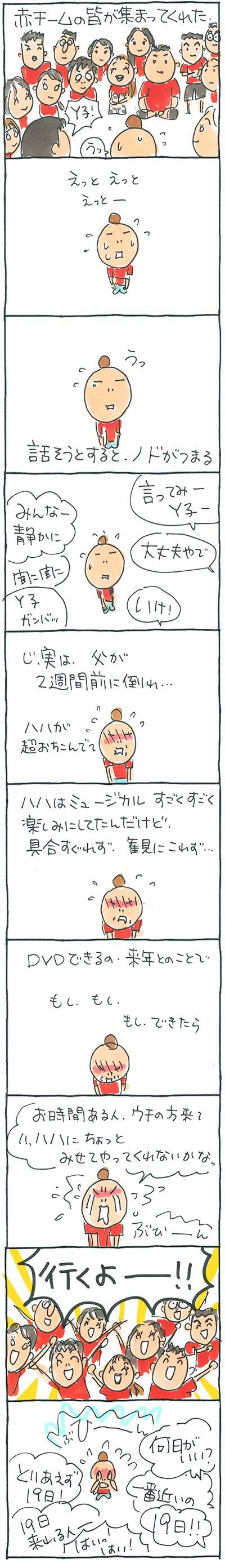 160912Y子022