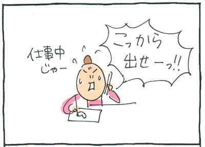 160915おっちゃん面会03