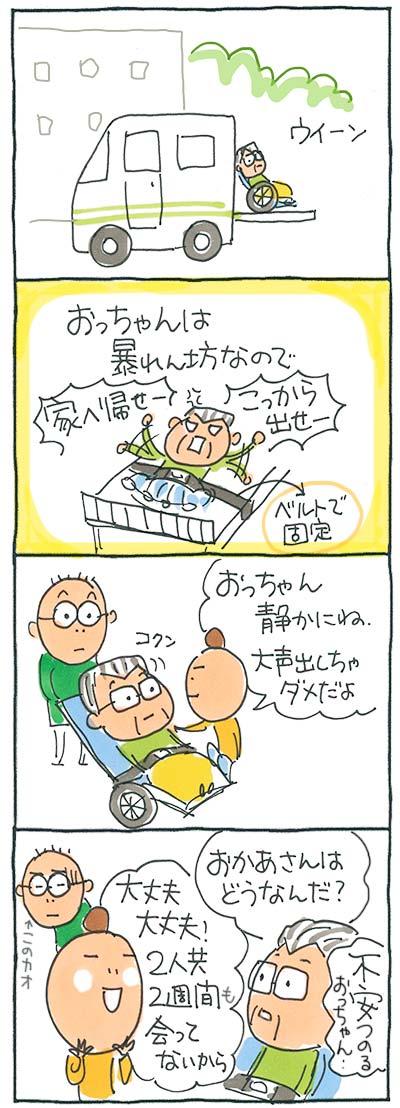 160915おっちゃん面会01_02