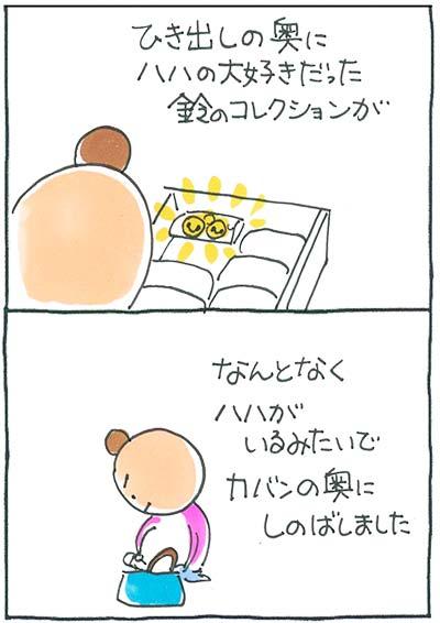 161005ハハの鈴01