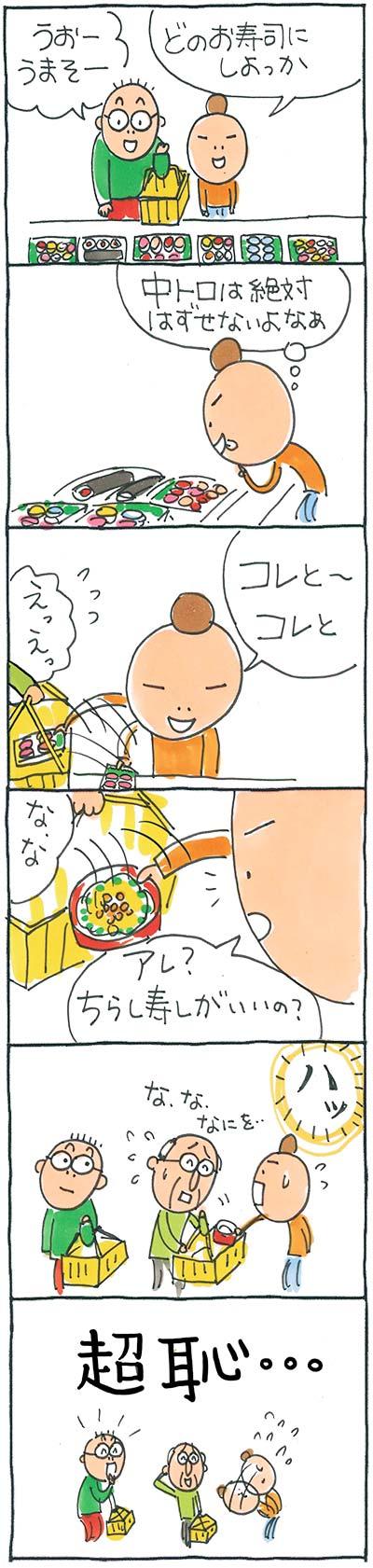 161012お寿司