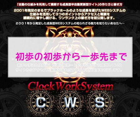 cwstoku.jpg