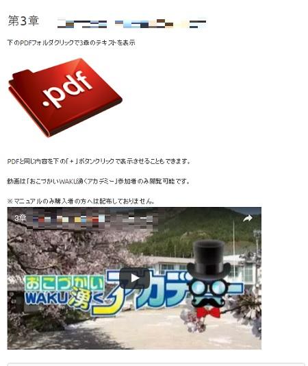 wakuwaku5.jpg