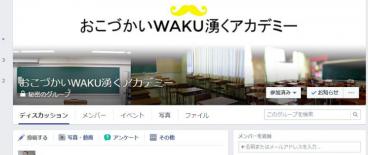 wakuwaku6.jpg