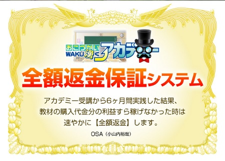 wakuwaku7.jpg