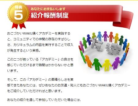 wakuwaku8.jpg