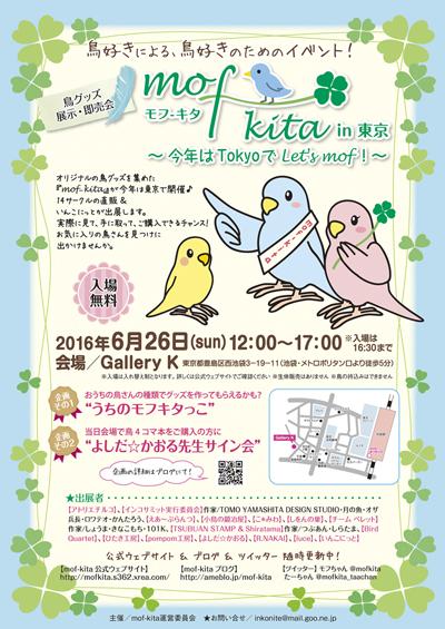 TOKIO_A3_s.jpg