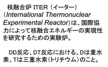 blog 広瀬隆〜核融合炉 その危険性4.jpg