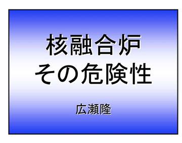 blog 広瀬隆〜核融合炉 その危険性1.jpg