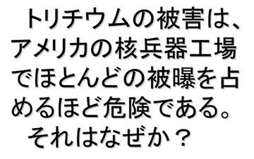 blog 広瀬隆〜核融合炉とその危険性11.jpg
