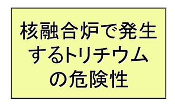 blog 広瀬隆〜核融合炉とその危険性10.jpg