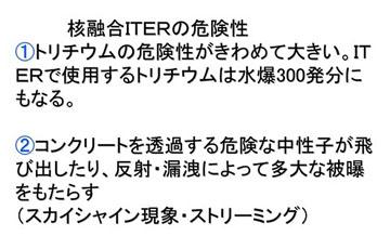 blog 広瀬隆〜核融合炉とその危険性7.jpg
