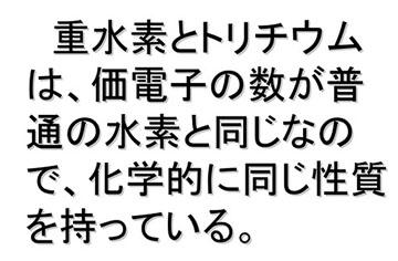 blog 広瀬隆〜核融合炉とその危険性16.jpg