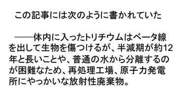 blog 広瀬隆〜核融合炉とその危険性22.jpg