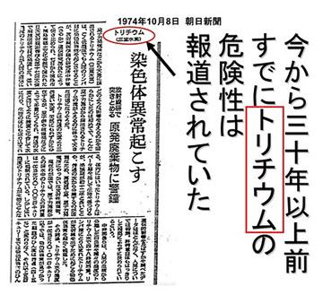 blog 広瀬隆〜核融合炉とその危険性21.jpg