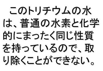 blog 広瀬隆〜核融合炉とその危険性18.jpg
