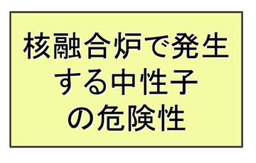 blog 広瀬隆〜核融合炉とその危険性24.jpg