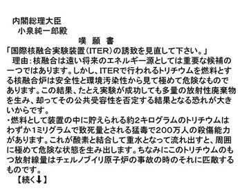 blog 広瀬隆〜核融合炉とその危険性33.jpg