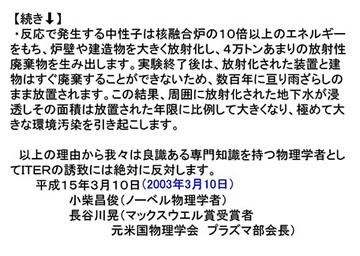 blog 広瀬隆〜核融合炉とその危険性34.jpg