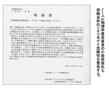 blog 広瀬隆〜核融合炉とその危険性32.jpg