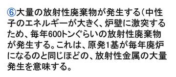 blog 広瀬隆〜核融合炉とその危険性31.jpg