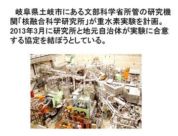 blog 広瀬隆〜核融合炉とその危険性41.jpg