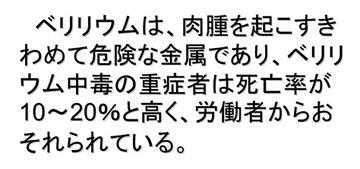 blog 広瀬隆〜核融合炉とその危険性39.jpg