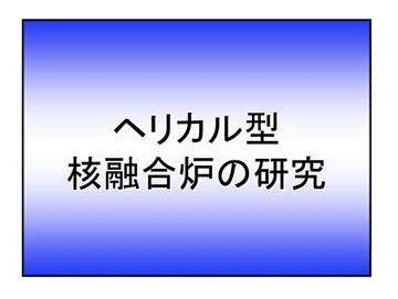 blog 広瀬隆〜核融合炉とその危険性40.jpg