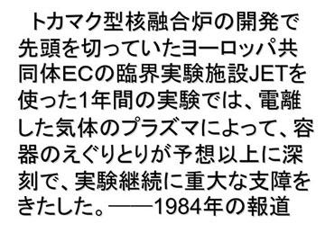 blog 広瀬隆〜核融合炉とその危険性37.jpg