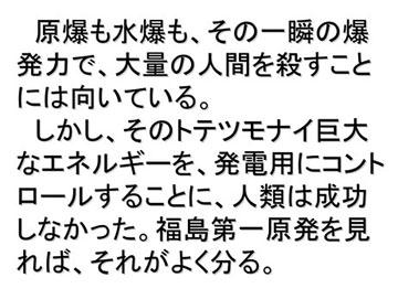 blog 広瀬隆〜核融合炉とその危険性47.jpg