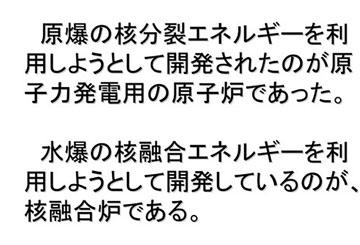 blog 広瀬隆〜核融合炉とその危険性46.jpg