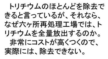 blog 広瀬隆〜核融合炉とその危険性44.jpg
