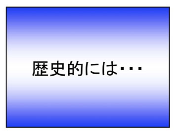 blog 広瀬隆〜核融合炉とその危険性45.jpg
