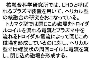 blog 広瀬隆〜核融合炉とその危険性42.jpg
