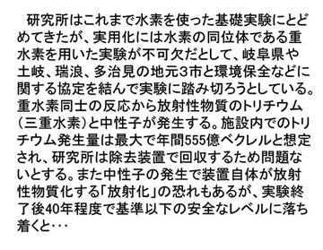 blog 広瀬隆〜核融合炉とその危険性43.jpg