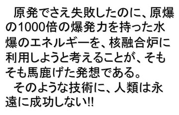 blog 広瀬隆〜核融合炉とその危険性48.jpg