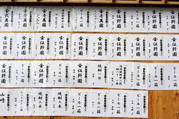 blog 21 Ishioka, Hitachi Soshagu Reitaisai_DSC0962-9.17.16.(1).jpg
