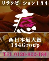リラクゼーション184横浜店