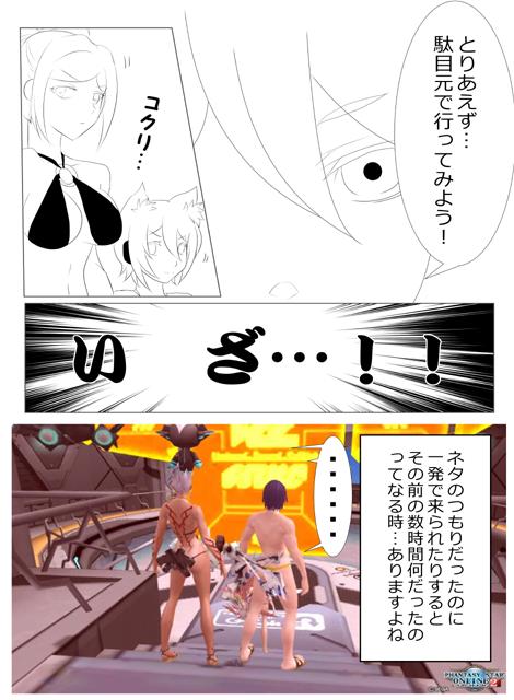 実録ネタ漫画3