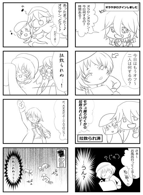 実録ネタ漫画1
