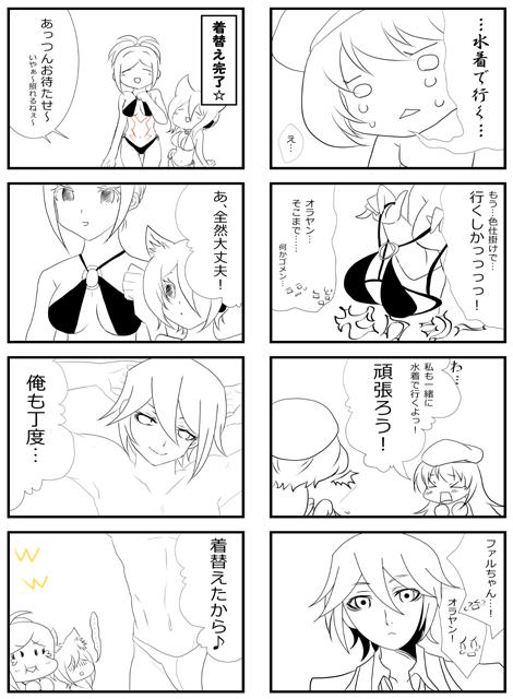 実録ネタ漫画2