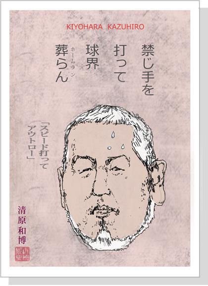 清原和博A 似顔絵川柳