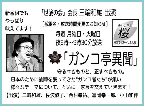 2016_022_チャンネル桜 広告 世論の会
