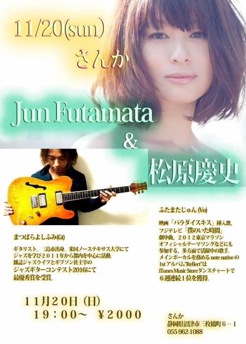 Jun Futamata sanka flyer